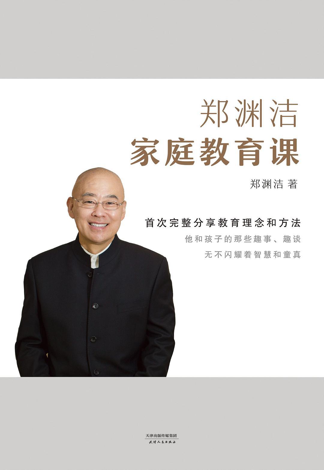郑渊洁家庭教育课